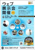 三井ハイテック ウェブ展示会開催のお知らせ