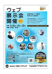 三井ハイテック ウェブ展示会開催のお知らせ 表紙画像