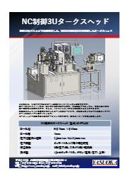 圧延機『NC制御3Uタークスヘッド』カタログ 表紙画像