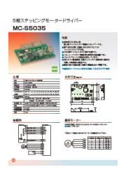 MC-S5035 5相ステッピングモータードライバー 表紙画像