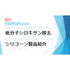 新規シリコーン製品紹介.jpg