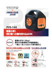 ポータブルバッテリー『PVS-144』【蓄電池】 表紙画像