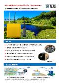 水位・水圧観測 IoTモニタリングシステム「SkyManhole」汎用タイプ 水位計