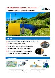 水位・水圧観測 IoTモニタリングシステム「SkyManhole」汎用タイプ 水位計 表紙画像