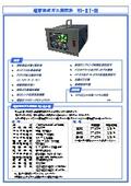 超音波式ガス濃度計 US-II T-SH 表紙画像