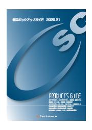 株式会社セントラル科学貿易 製品ピックアップガイド 2020-21 表紙画像