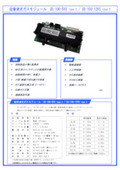 超音波式ガスモジュール US-100-5VS type.2 / US-100-12VS type.2 表紙画像