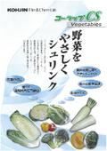 シュリンクフィルム『コーラップCS Vegetables』 表紙画像