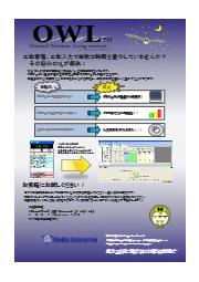 工数管理ソフトウェア OWL 表紙画像