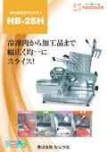 卓上手動式スライサー『HB-2SH』 表紙画像