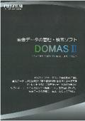 画像データ管理・検索ソフト『DOMAS II』