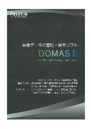 画像データ管理・検索ソフト『DOMAS II』 表紙画像
