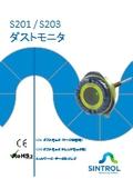 シントロ-ル社ダストモニタS200シリ-ズ