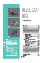 ベベルギヤボックス 製品カタログ 表紙画像
