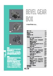 軽量・コンパクトなスパイラルベベルギヤボックス SBシリーズ 表紙画像