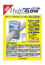ハイドロフロー電磁式水処理装置 表紙画像