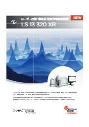 粒度分布測定装置『LS 13 320 XR』 表紙画像