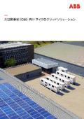 大口需要家(C&I)向け マイクログリッドソリューション 表紙画像