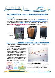 【分析事例】等温熱量測定装置 TAMによる細胞代謝と薬効の評価 表紙画像