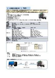 小型電子式電力計 PA30シリーズ 表紙画像