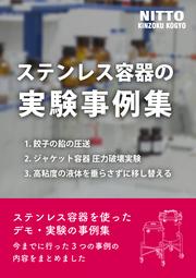 【事例集】ステンレス容器の実験事例集 表紙画像