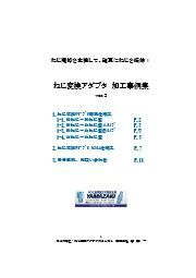 『ねじ変換アダプタ 加工事例集』 表紙画像