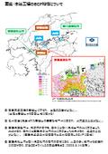 株式会社菱進 本社工場のBCP特性 表紙画像