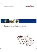 デュラロン自己潤滑ベアリング・ブッシング製品カタログ 表紙画像