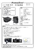 自動AC切替器 「ACT-100」 取扱説明書 表紙画像