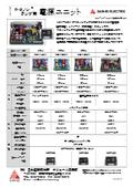 キセノンランプ用電源ユニット(150w/200w/300w/500w)