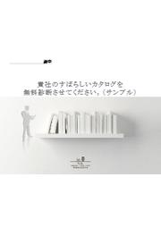 カタログの無料診断(サンプル) 表紙画像