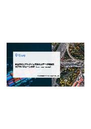 『TIVE』製品カタログ 表紙画像