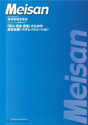 『総合生産システムソリューション』 表紙画像