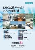 EMC試験サービス(テストラボ船橋)