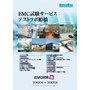 EMC試験サービス_テストラボ船橋_20210120.jpg
