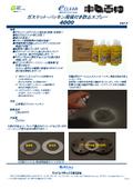 ガスケット・パッキン焼付き防止スプレー【e.CLEAR】 表紙画像
