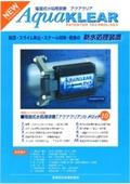 アクアクリア電磁式水処理装置 カタログ