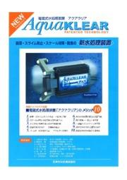 アクアクリア電磁式水処理装置 カタログ 表紙画像