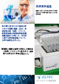 【技術資料】不純物分析における硝酸-塩酸(王水)による自動前処理 表紙画像