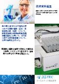 【技術資料】DEENA2での鋼の硝酸-塩酸(王水)による自動前処理 表紙画像