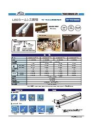LEDシームレス照明器具は電源内蔵でもスリム、光空間インテリア・スーパー棚下・什器間接照明は軽量!PSE適合!寿命4万時間 表紙画像