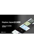 地図サービス『mapbox』