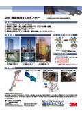 3M(TM) 制振ダンパーカタログ 表紙画像