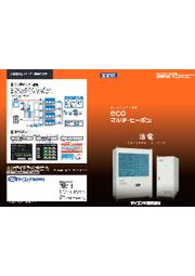 排熱回収ヒートポンプシステム『ecoマルチ・ヒーポン』製品カタログ 表紙画像