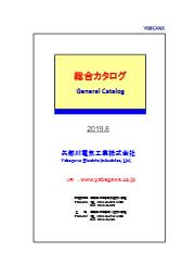 矢部川電気工業株式会社 総合カタログ201908 表紙画像