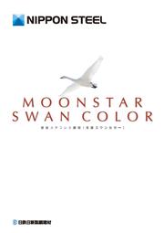 塗装ステンレス鋼板『月星スワンカラー』 表紙画像