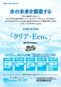 節水器具『クリア・Eco』※年間節水率・削減金額実績集 進呈