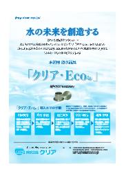節水器具『クリア・Eco』※年間節水率・削減金額実績集 進呈 表紙画像