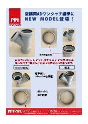 【レジュメ】PPI 空調用ADワンタッチ継手にNEWモデル登場! 表紙画像