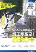 SIO導入プラン『ZERO+』